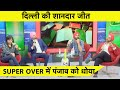 🔴LIVE: SUPER OVER में SUPER FLOP बल्लेबाजी के बाद हारा PUNJAB...DELHI का धमाका   KXIP VS DC   #IPL13