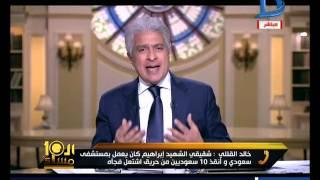 العاشرة مساء شاهد لماذا كرم ملك السعودية الشهيد المصرى ابراهيم القلقى