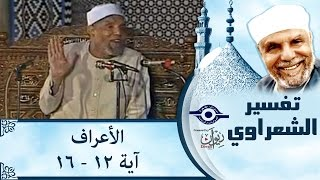 الشيخ الشعراوي |  تفسير سورة الأعراف، (آية ١٢-١٣)