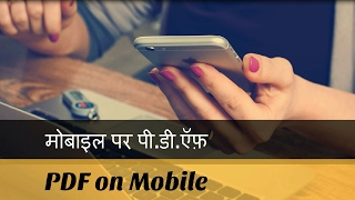 How to Convert image to Pdf on Mobile? Photo ko pdf mein kaise kare? Hindi Video by Kya Kaise