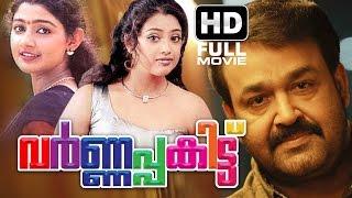 Varnapakittu : Malayalam Full Movie High Quality
