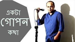 তপুর গান     একটা গোপন কথা ছিলো বলবার    Topu Bangla Song