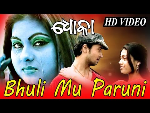 Xxx Mp4 BHULI MUN PARUNI MORA PRATHAMA PREMAKU Heart Touching Sad Song Sidharth TV 3gp Sex