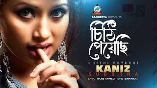 Chithi Peyechhi - Kaniz Suborna - Full Video Song