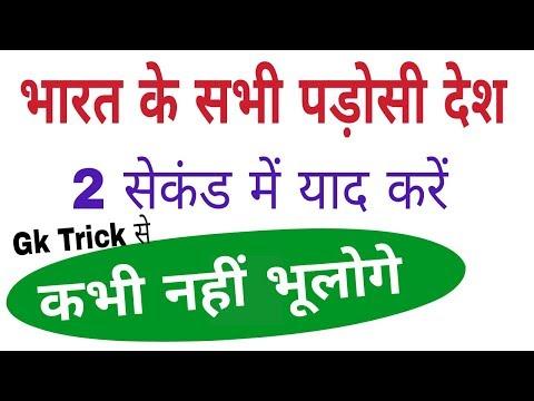 Xxx Mp4 Gk Trick In Hindi Gk Tricks भारत के 7 पड़ोसी देश याद करें सिर्फ 2 सेकंड में Gktrack 3gp Sex