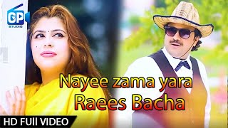Pashto New Songs Full HD 2017 - Raees Bacha Nayee zama yara official Teaser