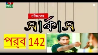 Bangla Natok 2016 - Cholitece Circus - Part 142 - ft. Mosharraf Karim