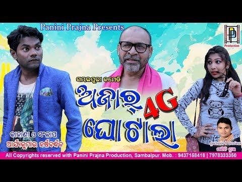 Xxx Mp4 Aja Ra 4G Ghotala Jogesh Jojo New Sambalpuri Comedy PP Production 3gp Sex