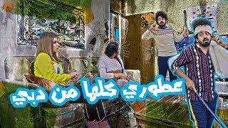 اموري يزحف على صديقة اخته #ولاية بطيخ #تحشيش #الموسم الرابع