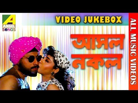 Xxx Mp4 Asol Nakol আসল নকল । Bengali Songs Video Jukebox । Satabdi Roy Chumki Chowdhury 3gp Sex