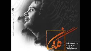 Mohsen Chavoshi - Goldoon (Official Sound)