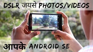3 Best Camera Apps For Android 2018 In Hindi To Take DSLR Like Photos And Videos || हिंदी