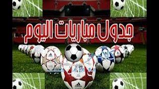 مواعيد مباريات اليوم الجمعة 2-2-2018 *مباريات الاهلى و الدورى المصرى اليوم*
