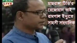 মাছরাঙ্গা টিভি'র রেজোয়ান ভাই রামপাল ইস্যুতে সাহসী সাংবাদিক