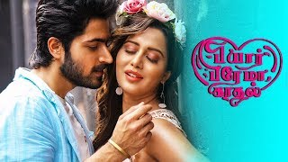 Pyaar Prema Kadhal to go to Bollywood ? | Harish Kalyan, Raiza Wilson | Hot Cinema News