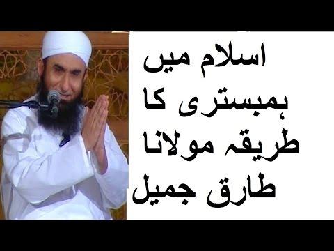 Xxx Mp4 HumBistari Ka Tariqa By Maulana Tariq Jameel Bayan Maulana Tariq Jameel 3gp Sex