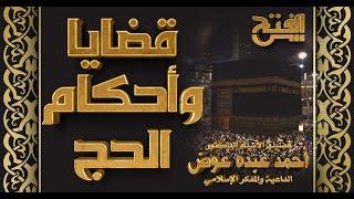 حكم من دخل مكة بدون إحرام ثم أدى فريضة الحج