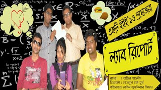 Lab Report Film by EEE'13 - BUET EEE Day Redefined 2015