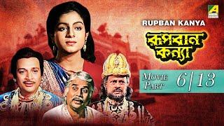 Rupban Kanya - Bengali Movie - 6/13