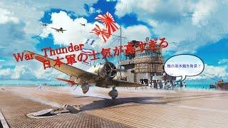 『War Thunder』の日本軍の士気が高すぎる 【Japanese Air Force】