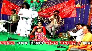 Bangla Baul Songs | Ar Hobena Modhur Milon | Bicched Sad | Porosh Ali Dewan