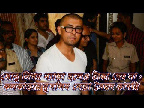 সোনু নিগম ন্যাড়া হলেও টাকা দেব না: কলকাতার মুসলিম নেতা সৈয়দ কাদরি | Bangla News365 | Sonu Nigam