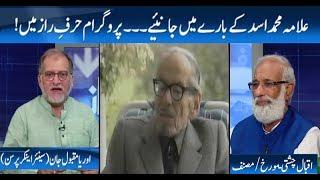 Allama Muhammad Asad: The first citizen of Pakistan | Harf e Raaz with Orya Maqbool Jan