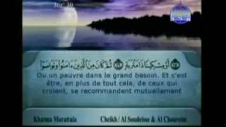 القرآن الكريم - الجزء الثلاثون - الشريم و السديس