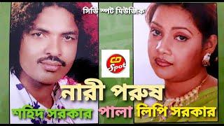 Nari Purush Part -6   Bangla Pala Gaan   Lipi Sarker & Shahid Sarker