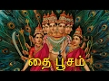 Download Video Download தை பூசம் முருகன் பக்தி பாடல்கள் - Lord Murugan Songs - Tamil Devotional 3GP MP4 FLV