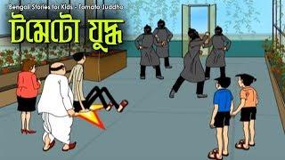Bengali Latest Comedy Cartoon | Tomato Juddha | Animated | Popular Comics Series | Nonte Fonte