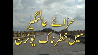 Driving Into Sarai Alamgir from Jhelum | Dangerous U-Turn on GT Road Sarai Alamgir