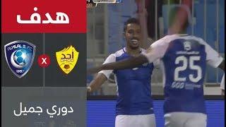 هدف الهلال الأول ضد أحد (فيصل درويش) في الجولة 3 من دوري جميل