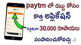 HOW TO MAKE MONEY ONLINE | EARN FREE PAYTM MONEY BY USING ANDROID APP IN TELUGU 2018
