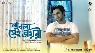 Poth Harabar Shukh | Nirjo Habib | Apurba | Bangla New Drama Song 2017