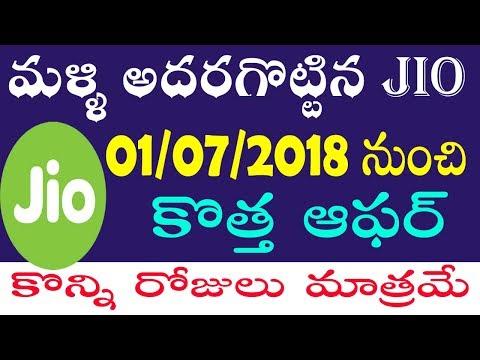 Xxx Mp4 Jio కొత్త ఆఫర్ From 01 07 2018 Jio Recharge Offer Jio Latest Offer Jio Telugu 3gp Sex