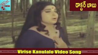 Virise Kanullalo (Sad)Video Song || Doctor Babu Movie || Shoban Babu,Jayalalitha || MovieTimeCinema