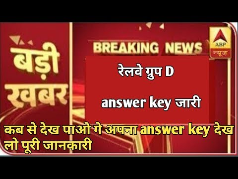 Xxx Mp4 Railway Group D Answer Key Answer Key Railway Group D Rrb Group D Answer Key 3gp Sex