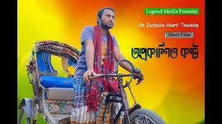 অপ্রকাশিত কষ্ট | Oprokashito Kosto | New Bangla Short Flim | 2017