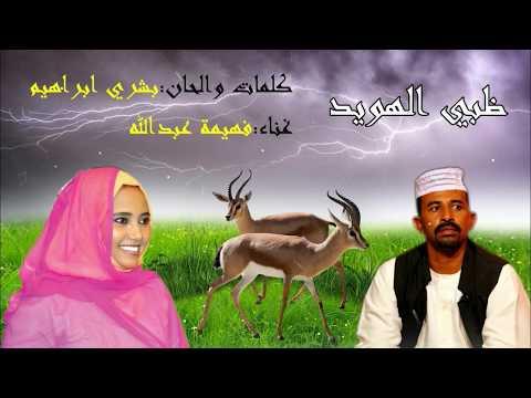 Xxx Mp4 الفنانة فهيمة عبدالله ظبي الهويد 3gp Sex