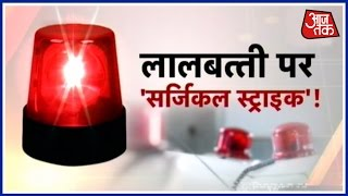 Lal Batti Par Surgical Strike: Will VVIP Culture End With Removal Of Red Beacons Lights ?