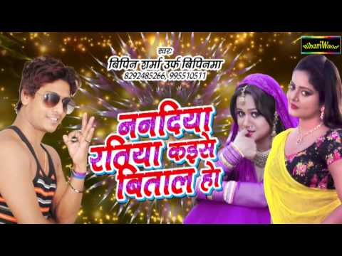 2017 का सबसे हिट गाना !! ननदिया रतिया कइसे बिताल हो !! Bipin Sharma !! Bhojpuri New Hot Song 2017