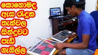 Asa Reduna Reduna -OCTAPAD COVER -Amazing Octapad Player In Sri Lanka