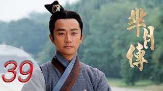 芈月传 | The Legend of Mi Yue | 第三十九集 | EP39 | Letv Official