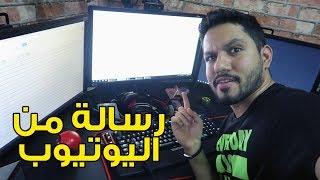 اليوتيوب ارسل رسالة صدمتني!!!