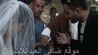 عروس  الجائزه وبعد الفرحه ههههههههه كاميرا خفيه للفنان ضافي العبداللات