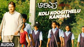 Koli Koogithelu Kandha Full Song (Audio) ||