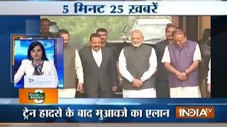 5 Minute 25 Khabarein | 21st November, 2016 - India TV