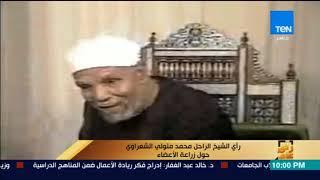 رأي عام - عمرو عبد الحميد يعرض رأي الشيخ الراحل محمد متولي الشعراوي حول زراعة الأعضاء