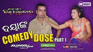Jatra Sri Biswa Darabar re Daya nka Comedy Dose - Part 1 - Jollywood Fever - CineCritics